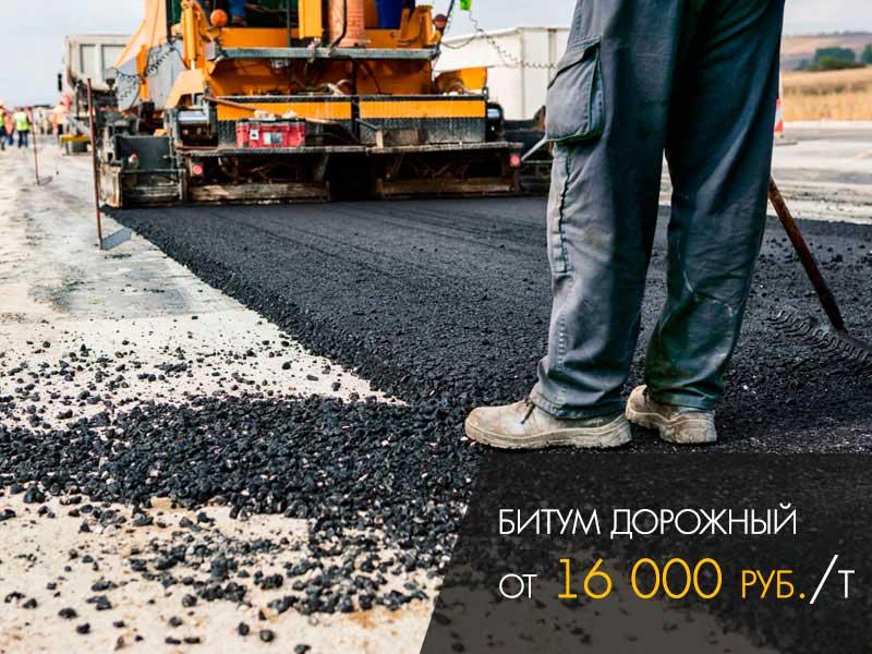 Продажа битума дорожного в Калининграде