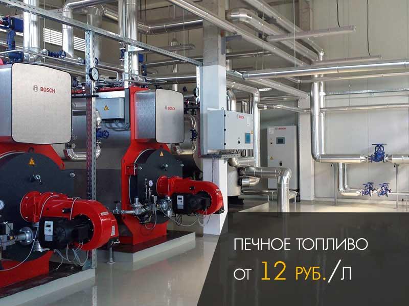Продажа печного топлива оптом в Калининграде